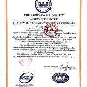 2016上海领潮生物ISO英文版本红章